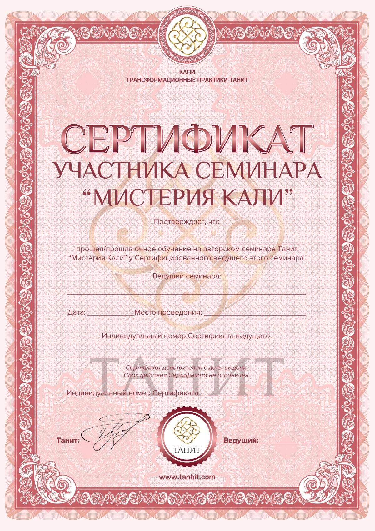 certificate_kali_participant
