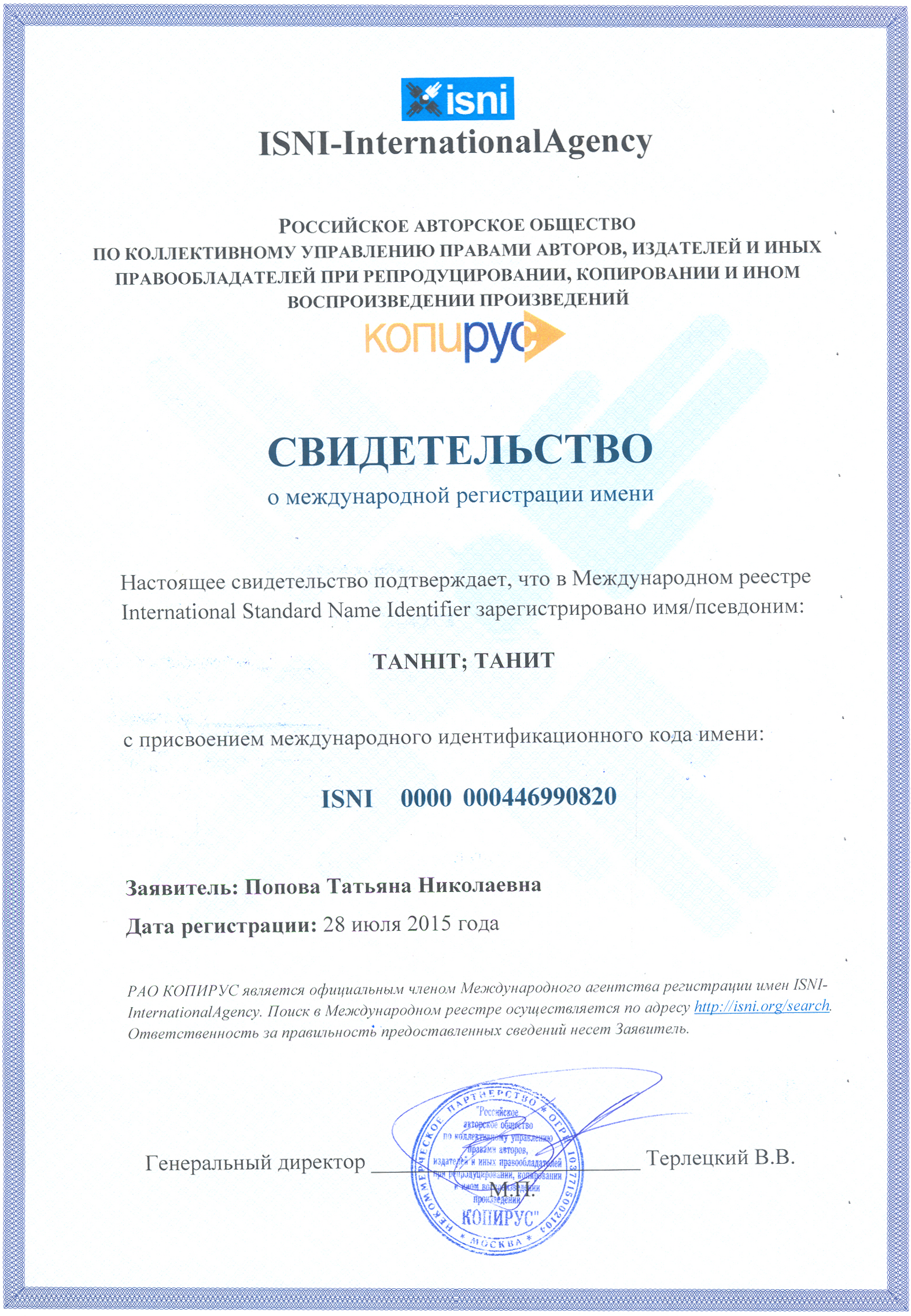 ТАНИТ сертификат